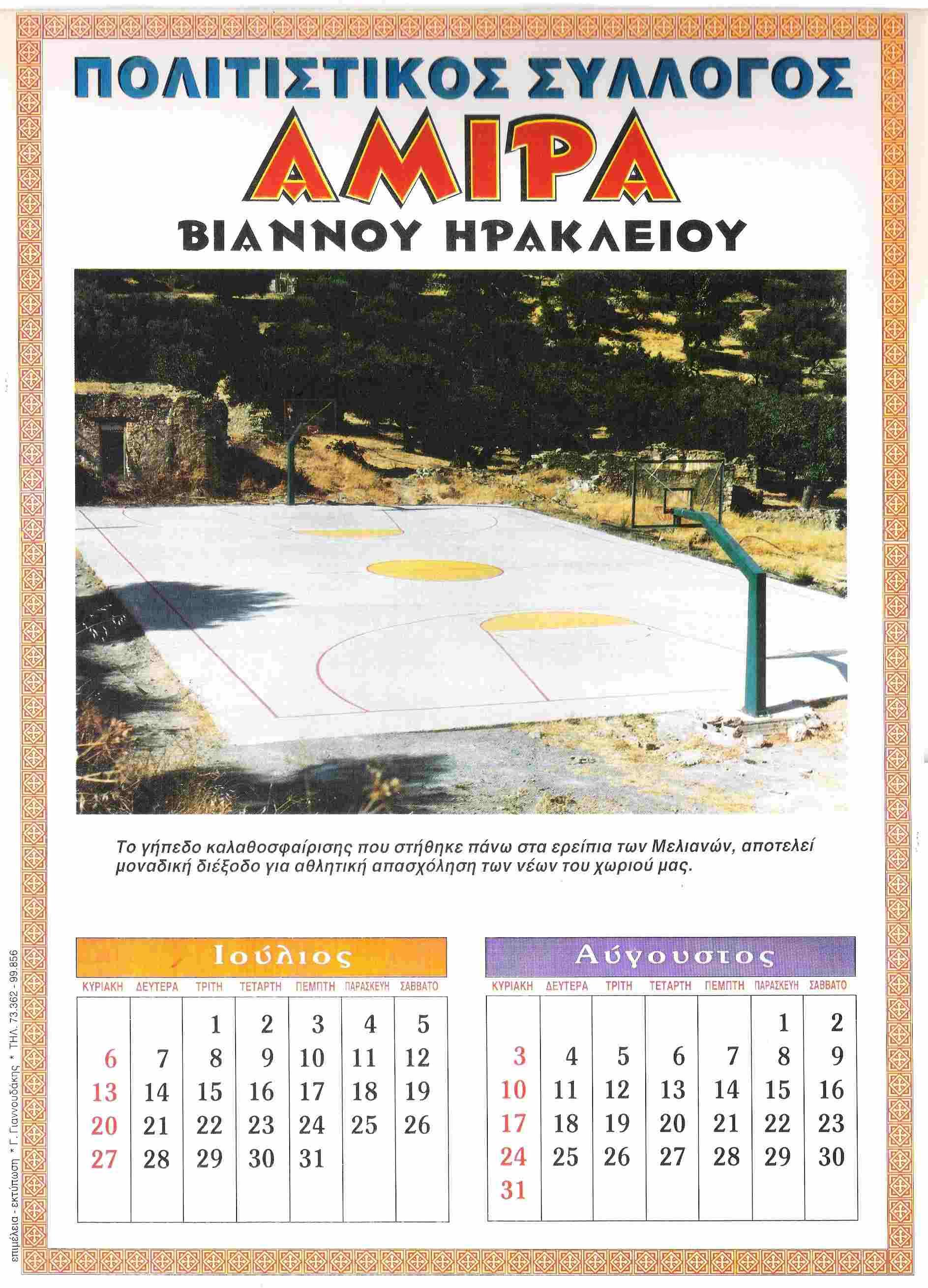 1997-05.jpg